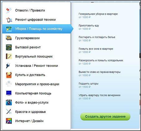 разовая_подработка_razovaya_podrabotka