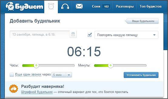 социальный_будильник_sotsialnyiy_budilnik