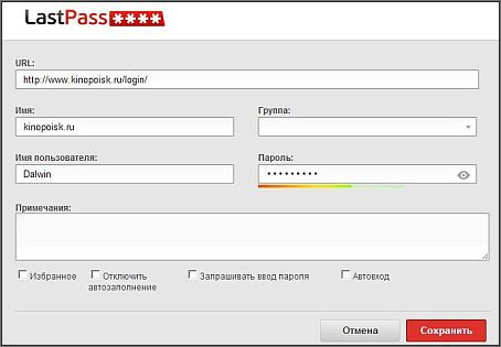 менеджер_паролей_menedzher_paroley