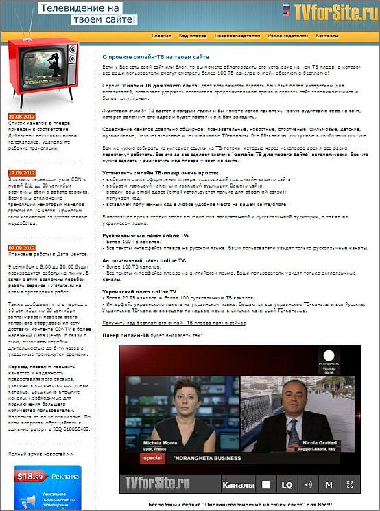 Новости чернобыльцев украины