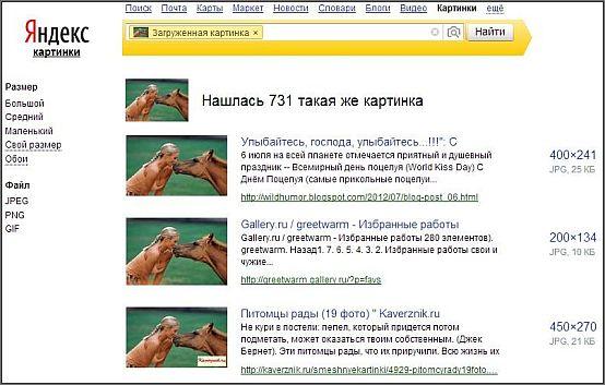 яндекс_поиск_по_изображению_yandeks_poisk_po_izobrazheniyu