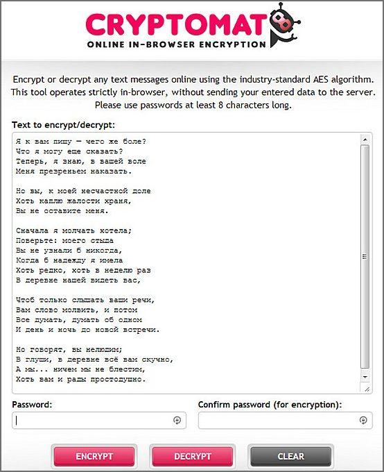 как_зашифровать_текст_kak_zashifrovat_tekst
