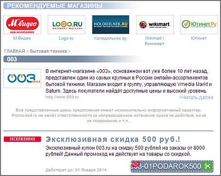 бесплатные_промокоды_besplatnyie_promokodyi