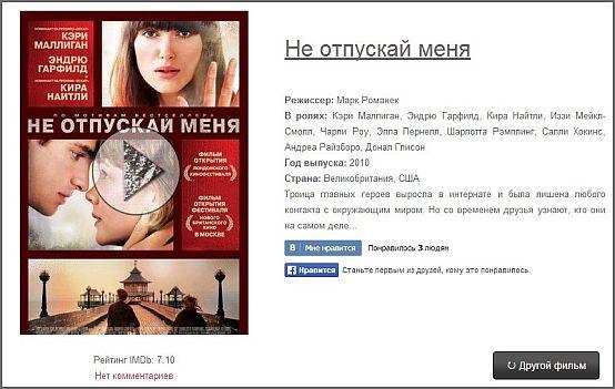 фильм_под_настроение_film_pod_nastroenie