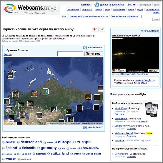 времени знакомства камеры мой онлайн в мир реальном веб
