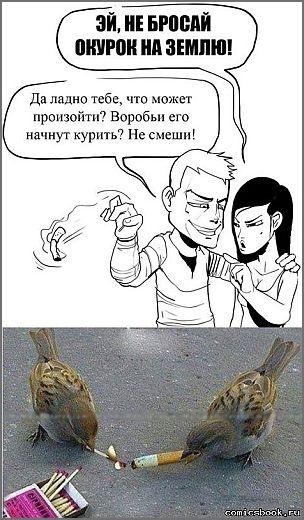 комиксы_и_мемы_komiksyi_i_memyi
