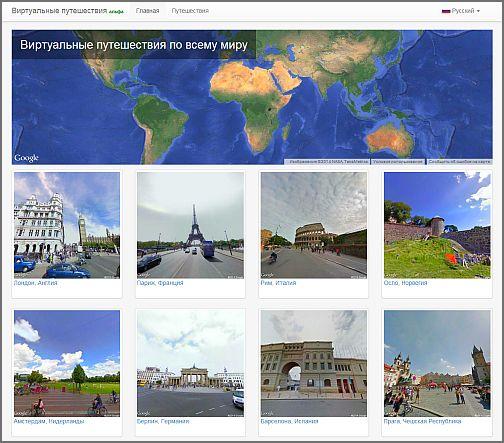 Виртуальные путешествия | Инфокарт – все карты сети