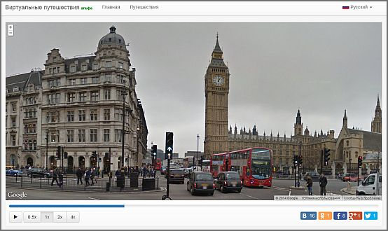 виртуальные_экскурсии_virtualnyie_ekskursii