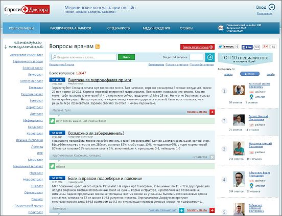 медицинские_консультации_онлайн_meditsinskie-konsultatsii-onlayn