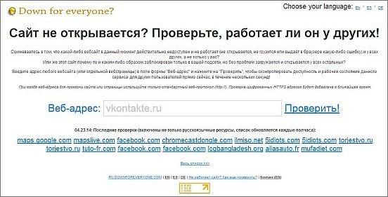 проверить доступность сайта