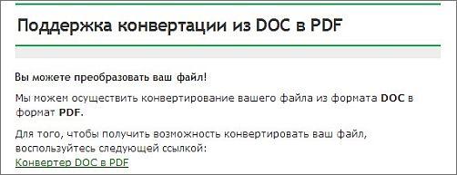 онлайн конвертер файлов