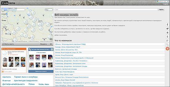 веб камеры мира онлайн