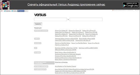 versus-com
