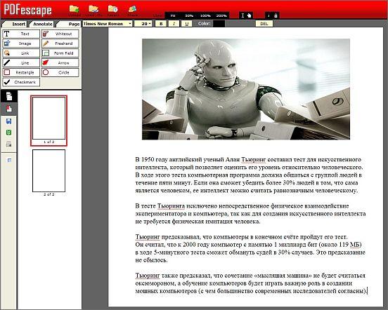 pdfescape-com-redaktirovat-pdf-onlajn