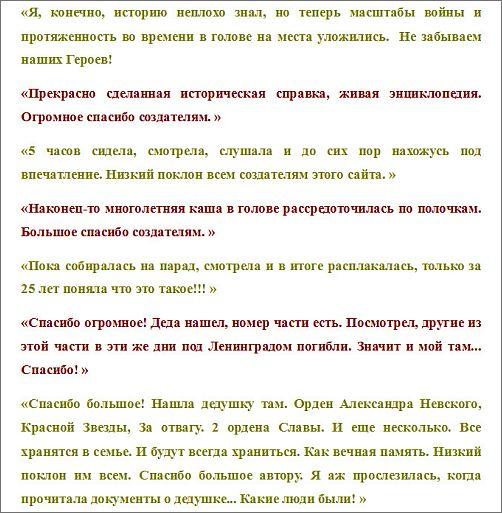 pobediteli-ru