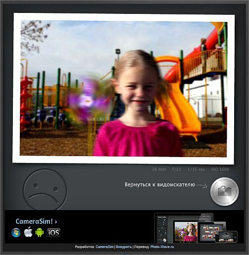 camerasim-com-foto-trenazher