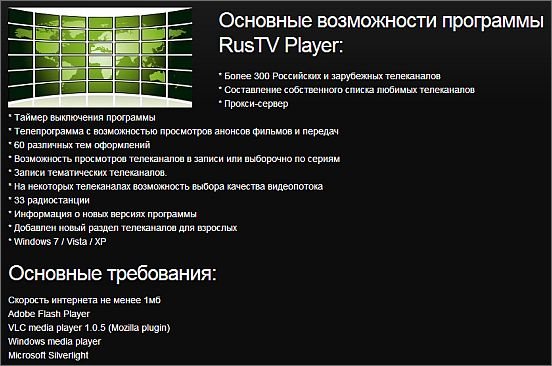 rustv-player-ru