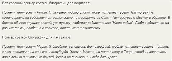 blablacar-ru-poisk-poputchikov
