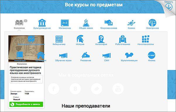 universarium-org
