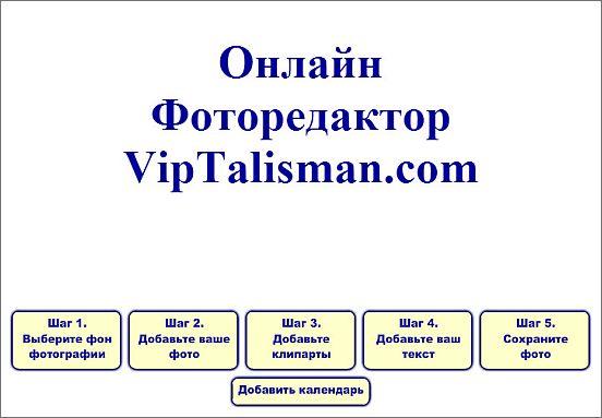 ru-viptalisman-com-вип-талисман