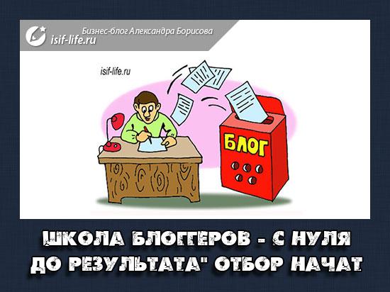 shkola-bloggerov-borisova